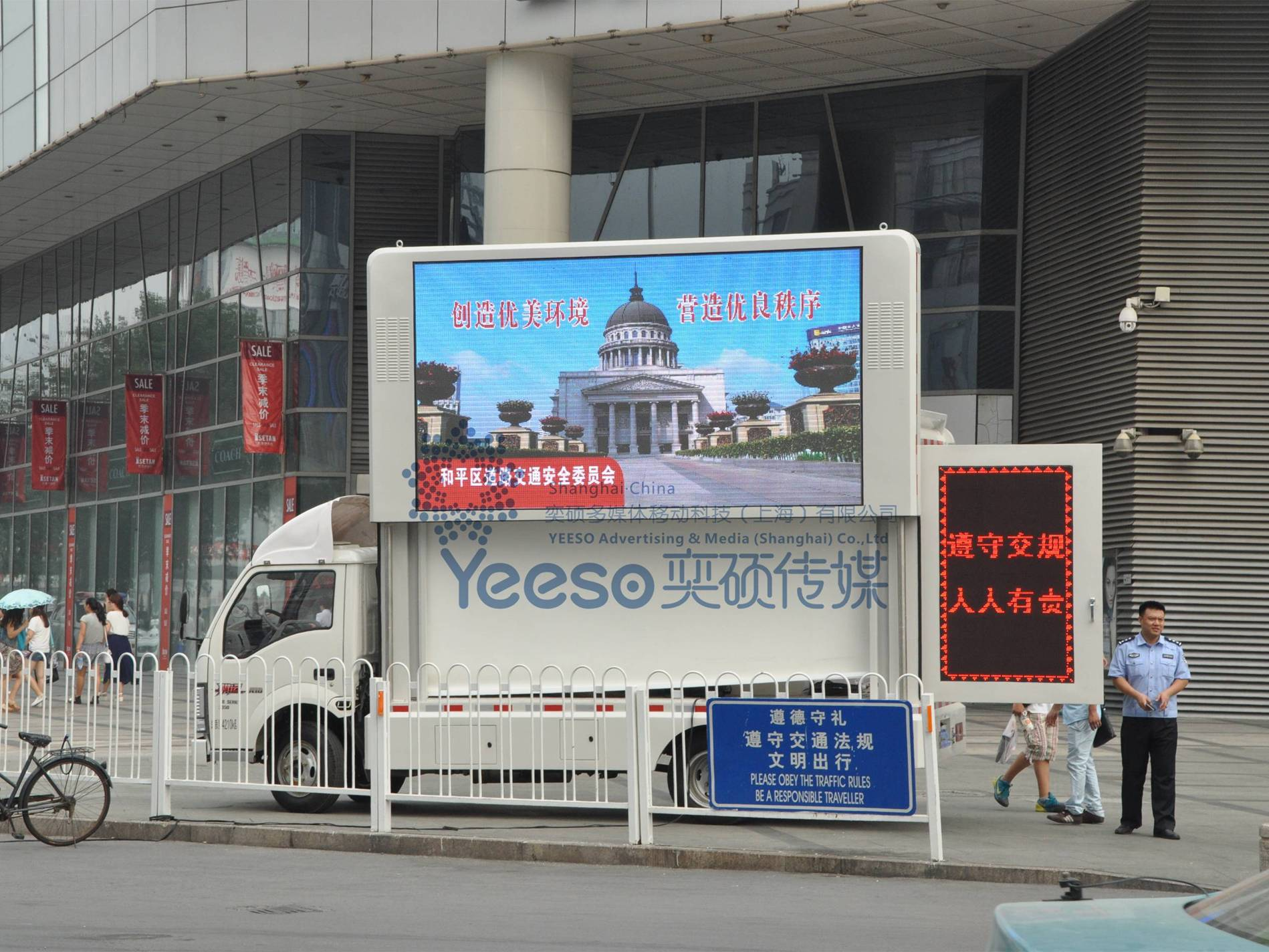 Tianjing traffic department live lesson-LED Screen Truck